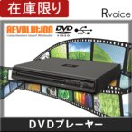 DVDプレーヤー 本体 再生専用 DVDプレイヤー ZM-202B