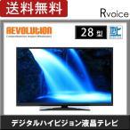 ショッピング液晶テレビ 液晶テレビ 28型 デジタルハイビジョン 28インチ LED テレビ