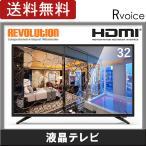 ショッピング液晶テレビ 液晶テレビ 32型 デジタルハイビジョン 32インチ テレビ