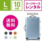 е╣б╝е─е▒б╝е╣ еьеєе┐еы ┴ў╬┴╠╡╬┴ TSAеэе├епву10╞№┤╓е╫ещеєвфеъетея е╡еые╡еиевб╝ RIMOWA SALSA AIR 82370/87870 (5б┴10╟ёе┐еде╫бзг╠е╡еде║бз75cm/80L)