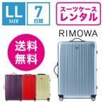 スーツケース レンタル 送料無料 TSAロック≪7日間プラン≫リモワサルサエアー RIMOWA SALSA AIR 82373/87873 (10泊以上タイプ:LLサイズ:78cm/91L)