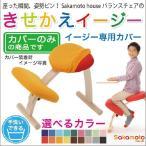 バランスチェア 専用カバー(きせかえカバー) 姿勢 椅子 姿勢 イス 学習チェア 学習椅子 姿勢が良くなる椅子 バランスチェア の サカモトハウス