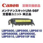 キヤノン UM-98F 定着ユニット 純正品 (0361B003) (LBP5600, LBP5900, LBP5610,LBP5910シリーズ対応)