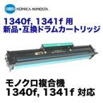 コニカミノルタ 1340f, 1341f  新品ドラムカートリッジ (コピー機/複合機 1340f, 1341f 対応)