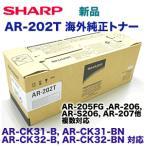 シャープ AR-CK31-B/ AR-CK32-B 海外純正トナーカートリッジ (AR-202T) (デジタル複合機/コピー機 AR-161,162,163,201,205,206,207 シリーズ対応)