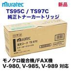 ムラテック TS95C (TS97C) 純正トナーカートリッジ ・新品 (コピー機/複合機  V-980, V-985, V-989 対応)