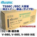 ムラテック TS98C / TS85C 大容量 純正トナー ・新品 (タイプB) ( コピー機・複合機 V-980, V-985, V-989 対応)