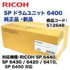 リコー SP ドラムユニット 6400 純正品・新品 512684(SP 6440/6430/6420/6410, SP 6440M/6430M/6420M 対応)