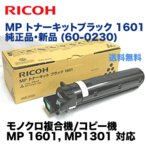 リコー MP トナーキット ブラック 1601 純正品・新品  (モノクロ複合機/コピー機 MP 1601, MP1301 対応)60-0230