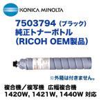 (送料込み)コニカミノルタ 7503794 黒トナー 純正品(完全互換純正)(複合機/複写機 広幅複合機 1420W, 1421W, 1440W 対応)