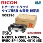 RICOH トナーカートリッジタイプ85B