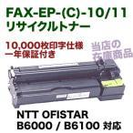 NTT ファクシミリ用 EP「C」形「10 」/「11」 リサイクルトナー (OFISTAR-B6100, OFISTAR-B6000 対応)