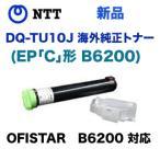 NTT EP-(C)-B6200 海外純正トナー・新品 (コピー機 OFISTAR B6200 対応)