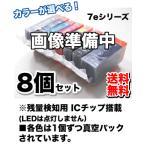 (カラーが選べる8個セット)キヤノン対応 互換・新品インク BCI-7e &9BK (BK/C/M/Y/PC/PM/ 9BK) PIXUS MP790, MP770, MP610, MP800他多数対応