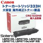 キヤノン トナーカートリッジ333H 大容量 海外純正トナー (CRG-533H 輸入品) ( Satera LBP8100, LBP8730i, LBP8720, LBP8710, LBP8710e, LBP8710eSP 対応)