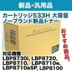 キヤノン カートリッジ533H 大容量 ノーブランド新品トナー (CRG-533H)  ( Satera LBP8100, LBP8730i, LBP8720, LBP8710, LBP8710e, LBP8710eSP 対応)