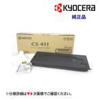 京セラミタ CS-411 国内純正トナー・新品  (小容量) (KM-1620, KM-1650, KM-2020, KM-2050 対応)
