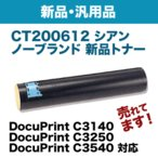 ショッピング安い 富士ゼロックス CT200612 シアン ノーブランド 新品トナー (DocuPrint C3140, C3250, C3540 対応)