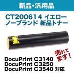 ショッピング安い 富士ゼロックス CT200614 イエロー ノーブランド 新品トナー (DocuPrint C3140, C3250, C3540 対応)