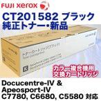富士ゼロックス CT201582 ブラック 純正トナー (Docucentre-IV & Apeosport-IV C7780, C6680, C5580 対応)