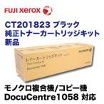 富士ゼロックス CT201823 ブラック 大容量 純正トナー(モノクロ複合機 DocuCentre 1058 シリーズ対応)(Type-9) (CT201824 の大容量版)