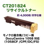 富士ゼロックス CT201824 リサイクルトナー(モノクロ複合機/コピー機 DocuCentre 1058 シリーズ対応 )