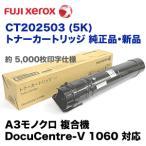 富士ゼロックス CT202503 (5K) トナーカートリッジ 純正品・新品(A3モノクロ 複合機 DocuCentre-V 1060 対応)