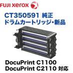 富士ゼロックス CT350591 純正ドラムカートリッジ・新品 (DocuPrint C1100, DocuPrint C2110 対応)