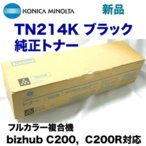 コニカミノルタ TN214K ブラック 国内純正トナー (bizhub C200, bizhub C200R 対応)