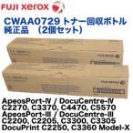 富士ゼロックス CWAA0729 トナー回収ボトル2個 純正品 (DocuCentre-IV & ApeosPort-IV C2270 / C3370 / C4470 / C5570 他対応)