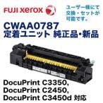 富士ゼロックス DocuPrint C3350 用 定着ユニット CWAA0787 純正品・新品