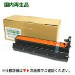 ムラテック DK3400K ブラック リサイクル ドラム(カラー複合機 MFX-C3400 対応)