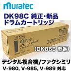 ムラテック DK98C / DK86B 純正ドラムカートリッジ (ドラムユニット) (コピー機・複合機 V-980, V-985, V-989 対応)