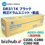 コニカミノルタ DR311K ブラック 純正ドラムユニット (bizhub C220, C280, C360 対応)