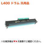 NTT ファックス L400 ,L410/ L300 用 (FAX-EP-1) リサイクルドラムカートリッジ(再生品)