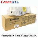 キヤノン FM2-5533-00U 再生品・ 回収トナー容器 (iRC2880/ iRC3380/ iRC2550F/ iRC3080/ iRC3580シリーズ 対応)