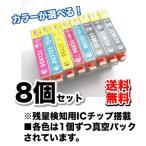 (カラーが選べる8個セット・送料無料)エプソン対応 互換・新品インク IC6CL50 (IC50系)(BK,C,M,Y,LC,LM) EP-802A, EP-803A, EP-804A他多数対応