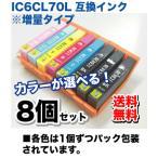 (カラーが選べる8個セット)エプソン対応 互換・新品インク IC6CL70L (色選択可能) EP-775A, EP-806AW /AB /AR, EP-805A /AR /AW, EP-905A/F 他多数対応
