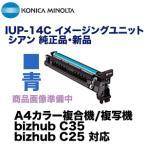 コニカミノルタ IUP-14C シアン イメージングユニット 純正品 (カラー複合機 bizhub C35 / C25 対応)
