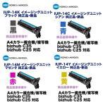 (純正ドラム・4本セット)コニカミノルタ IUP-14K,C,M,Y (黒・青・赤・黄) イメージングユニット 純正品 (カラー複合機 bizhub C35 / C25 対応)