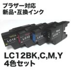 (4色セット)ブラザー工業対応 互換・新品インク LC12 (BK, C, M, Y) MFC-J6710CDW, MFC-J6910CDW, DCP-J940N 他多数対応