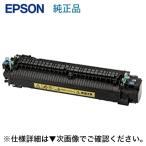 エプソン LPB3TCU22 定着ユニット 純正品・新品(LP-S35C5, LP-S3500, LP-S4200シリーズ 対応)