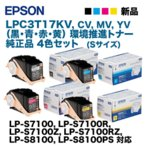(4色セット)エプソン LPC3T17KV〜YV (黒・青・赤・黄) 環境推進トナー (Sサイズ) 純正品セット(LP-S7100, LP-S7100R/Z/RZ, LP-S8100, LP-S8100PS 対応)