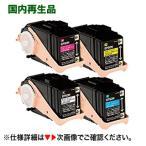 【4色セット】エプソン LPC3T33K, C,M,Y (黒・青・赤・黄) 大容量 リサイクルトナー(Mサイズ)(LP-S7160, LP-S7160Z, LP-S71C7 対応)