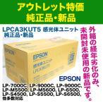 【アウトレット特価】エプソン LPCA3KUT5 感光体ユニット 純正品・新品 (※LPCA3ETC5用 ・LP-7000C, LP-9000C, LP-S5500 他多数対応)