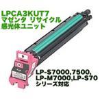 エプソン LPCA3KUT7 マゼンタ リサイクル感光体ユニット LP-S7000/LP-S7500/LP-S70シリーズ対応
