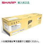 シャープ MX-235NT-A 大容量 海外純正トナー ・新品 (AR-164G, AR-N161G, AR-N161FG, AR-N201G, AR-N201FG 対応)