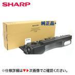 シャープ MX-610HB 廃トナーボックス 純正品・新品(デジタルフルカラー複合機 MX-3650FN / MX-3150FN / MX-2650FN)