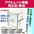 キヤノン カラー複合機用トナー NPG-35 ブラック 純正トナー (iRC2880/ iRC3380/ iRC2550F/ iRC3080/ iRC3580シリーズ対応)