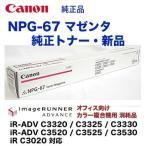 キヤノン NPG-67 マゼンタ 純正トナー・新品 (カラー複合機 imageRUNNER ADVANCE C3320/ C3325/ C3330 対応)